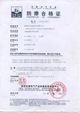 海能达防爆对讲机防爆合格证书